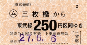 三枚橋→250円区間