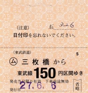 三枚橋→150円区間