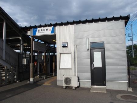 世良田駅 駅舎