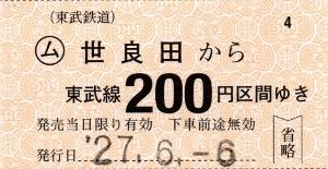 世良田→200円区間
