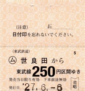 世良田→250円区間