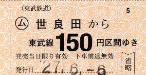 世良田→150円区間