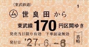 世良田→170円区間