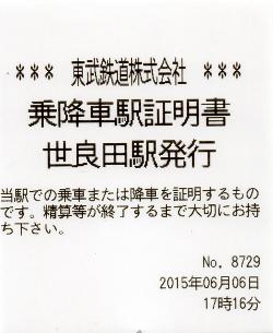 世良田駅 乗降車駅証明書