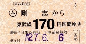 剛志→170円区間