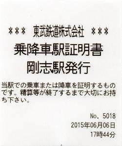 剛志駅 乗降車駅証明書