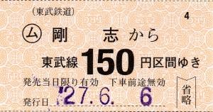剛志→150円区間