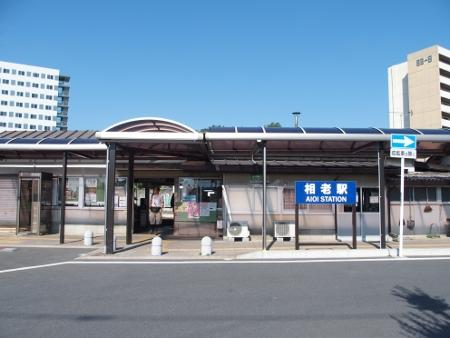 相老駅 駅舎