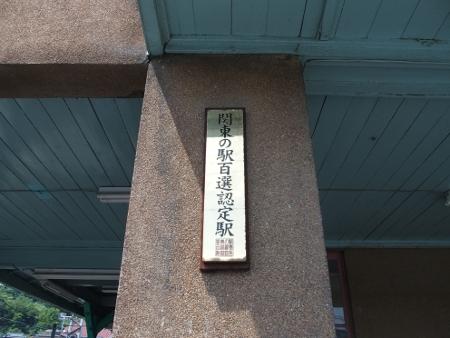 西桐生駅 関東の駅百選