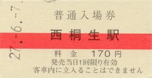 西桐生駅 入場券