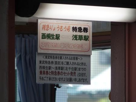 西桐生駅 案内