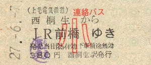 西桐生→連絡バスJR前橋