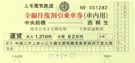 西桐生⇔中央前橋 全線往復割引乗車券(車内用)