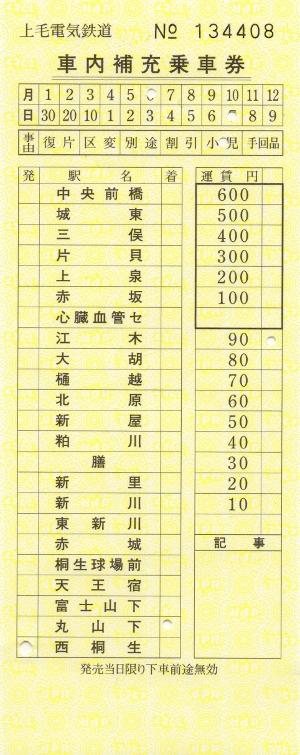 西桐生→丸山下(車内補充券)