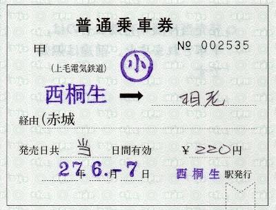 西桐生→赤城→相老(補充片道券)