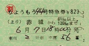 赤城→61km以上120kmまで(北千住) 特別急行券 りょうもう44号(割引用)