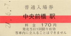 中央前橋駅 入場券