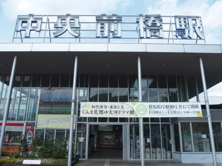 中央前橋駅 駅舎