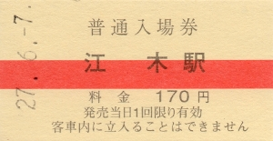 江木駅 入場券