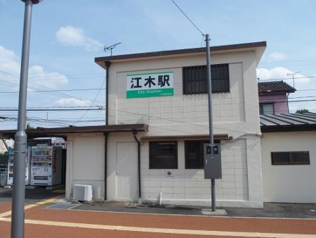 江木駅 駅舎