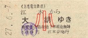 江木→大胡(小)