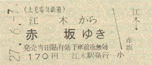 江木→赤坂