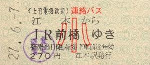 江木→連絡バスJR前橋(小)