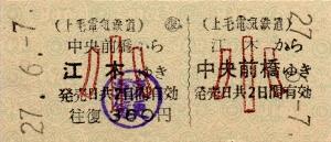江木⇔中央前橋 往復(小)