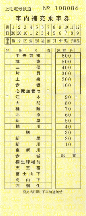 江木→心臓血管センター(車内補充券)