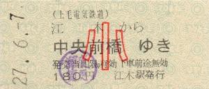 江木→中央前橋(小)