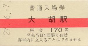 大胡駅 入場券