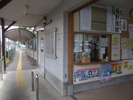 新里駅 出札