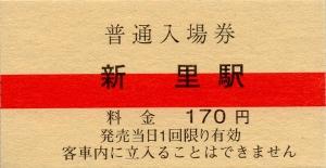 新里駅 入場券