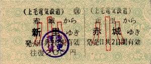新里⇔赤城 往復(小)