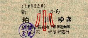 新里→粕川(小)