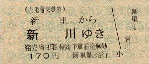 新里→新川
