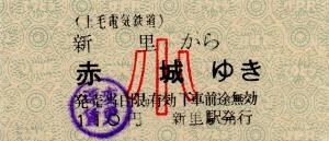 新里→赤城(小)