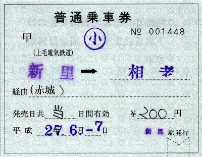 新里→赤城→相老(補充片道券)