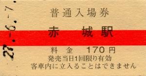 赤城駅 入場券