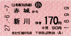 赤城→新川