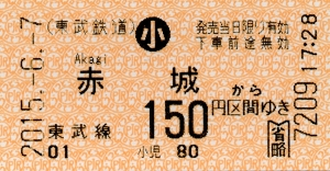 赤城→東武線150円区間