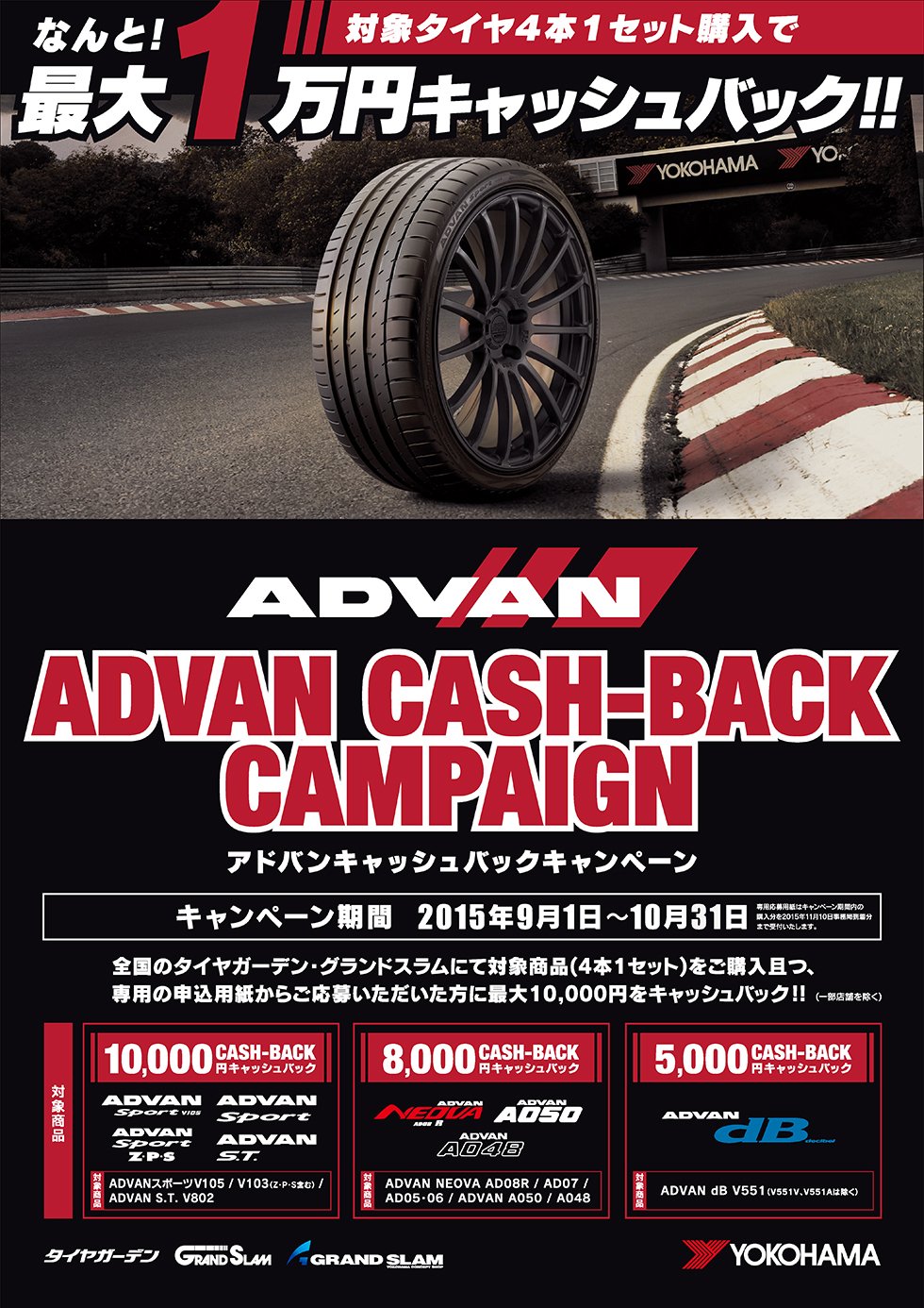 cashback2015_autumn (1)
