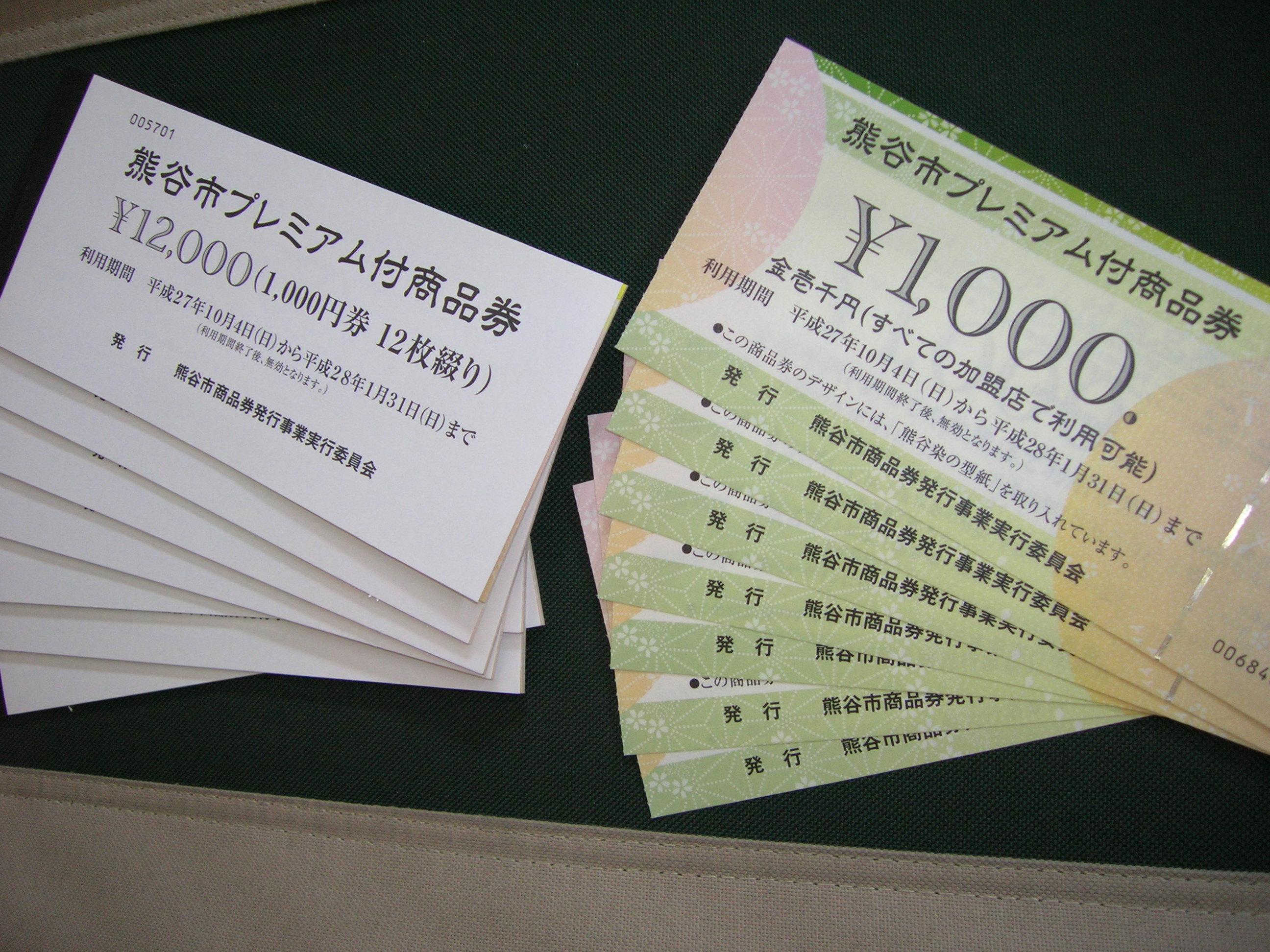 商品券 001