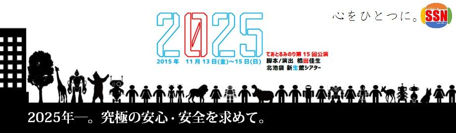 2025_b_banner.jpg