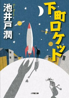 s下町ロケット