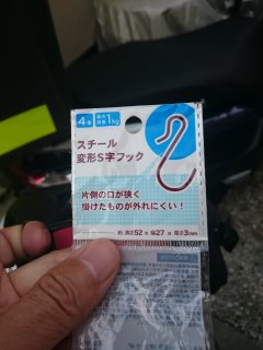 s荷掛けフック (1)
