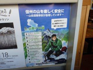 s信濃大町駅7