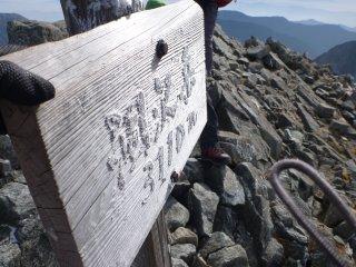 s03涸沢岳山頂3
