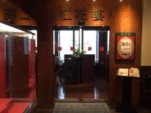 紅花樓 入口