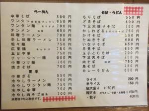 河島屋食堂2 メニュー1